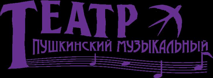 Пушкинский музыкальный театр на сцене театра ФЭСТ