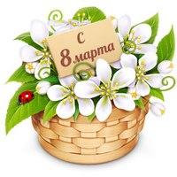 С праздником Весны!.jpg
