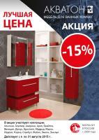 А4_Lychshaiya_cena_15% (2).jpg