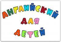 01-english-for-kids1.jpg