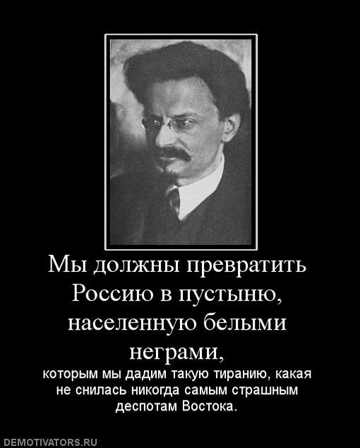 Эта Политическая Проститутка Троцкий