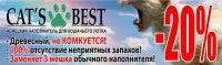 CatsBest-20-845х248.jpg