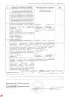 предписание_page_05.jpg