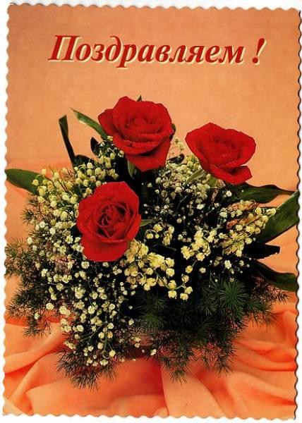 Открытка поздравление с днем рождения женщине цветы