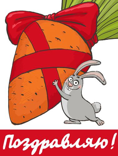 Поздравления к подарку морковь на день рождения
