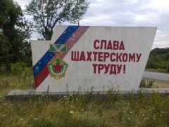 Шахтерский край