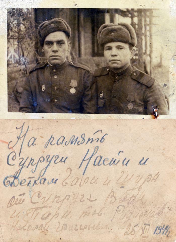 1944 - весточка домой