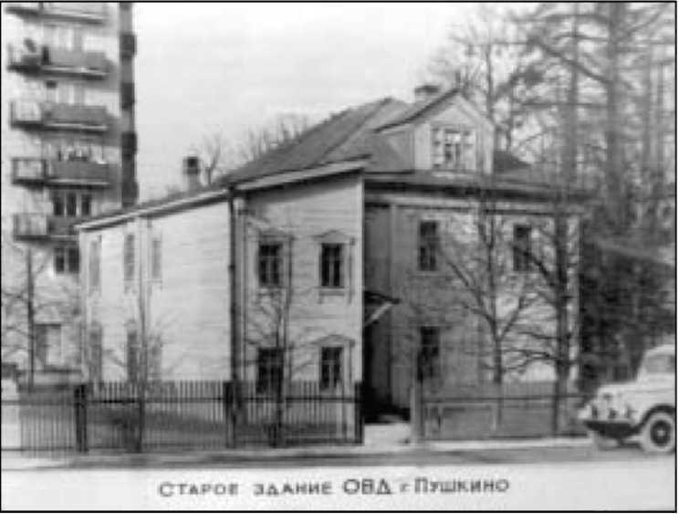 Старое здание пушкинского УВД