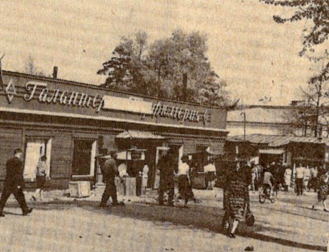 1960-е. Московский пр-т