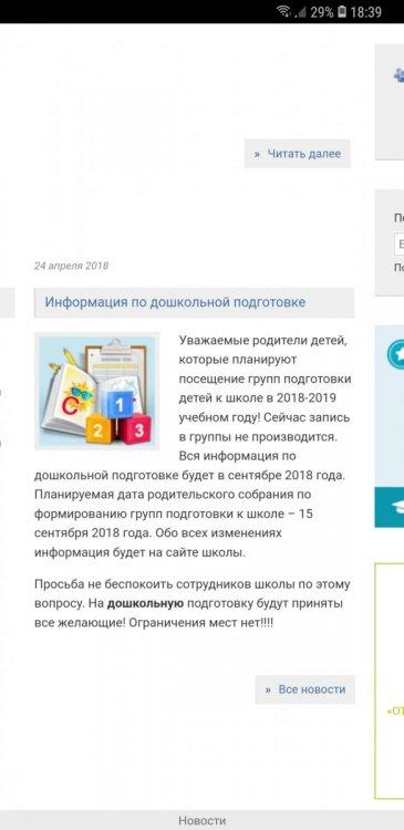 Screenshot_20180829-183948_Yandex Browser.jpg