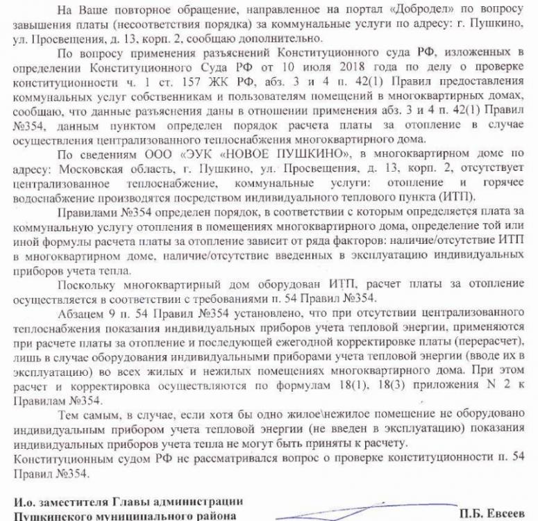 Screenshot_2018-08-31 95a17bef-4b87-4b97-a282-0f64c8fe92fc pdf.png