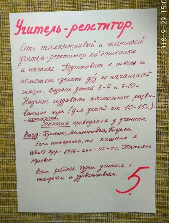 репетитор Татьяна Юрьевна.jpg