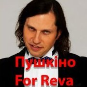 Саша Рева