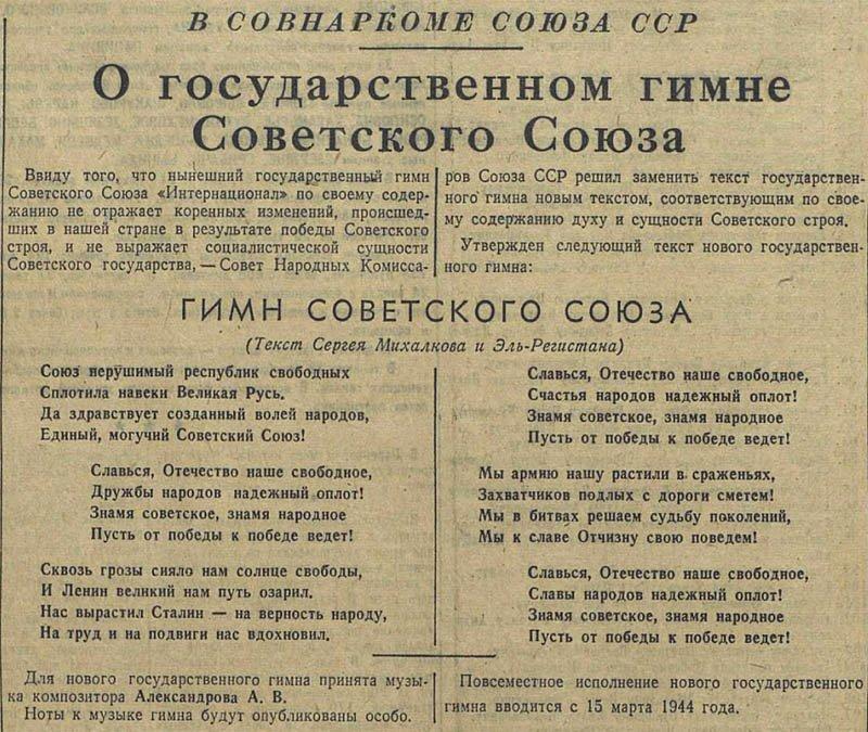 сталинский гимн.jpg