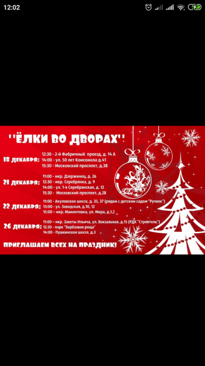 Screenshot_2018-12-17-12-02-58-285_com.vkontakte.android.png