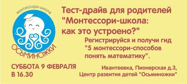 Осьминожки_лого.jpg