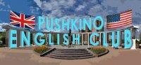 Английский разговорный клуб в Пушкино