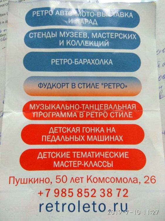 IMG_20190710_112717.jpg