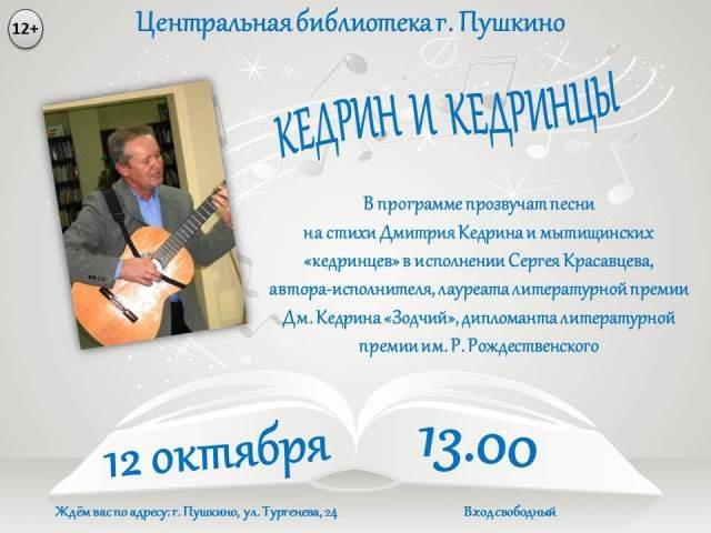Афиша Красавцев.jpg