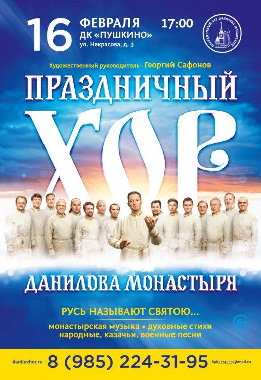 Пушкино_ХОР_830_570-01.jpg