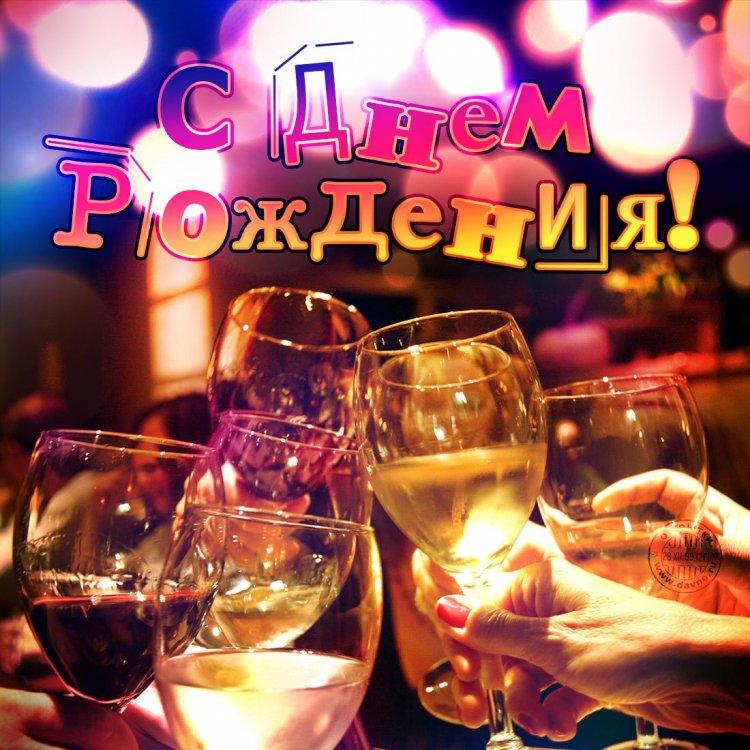 kartinki_s_dnem_rozhdeniya_muzhchine_13.jpg