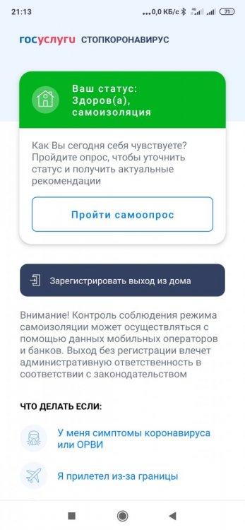 Screenshot_2020-04-15-21-13-14-260_com.minsvyaz.gosuslugi.stopcorona.jpg