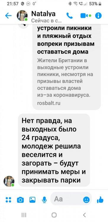 Screenshot_20200405-215800_Messenger.thumb.jpg.1a18fd4ba426c58722c1ecc3f4d12a6a.jpg