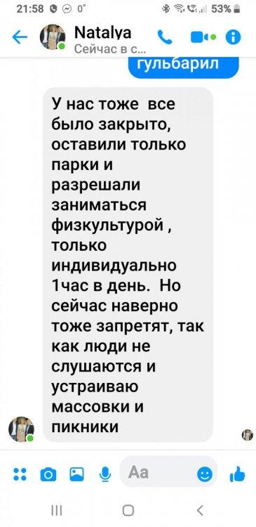 Screenshot_20200405-215819_Messenger.thumb.jpg.843a856c312832a37ec661131fd1e498.jpg