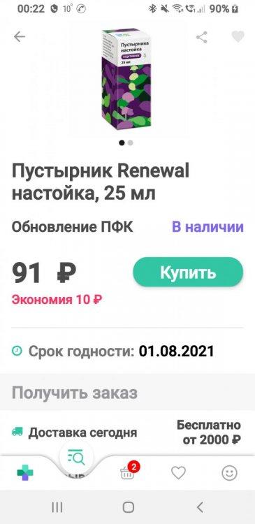 Screenshot_20200412-002216.thumb.jpg.17d8b9852f6bc75c394aaaa65e0f6761.jpg