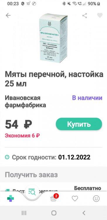 Screenshot_20200412-002333.thumb.jpg.627cd840617e221bd73dffa430ae4bc5.jpg