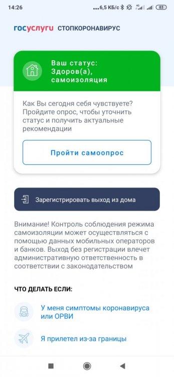 Screenshot_2020-05-05-14-26-56-574_com.minsvyaz.gosuslugi.stopcorona.jpg