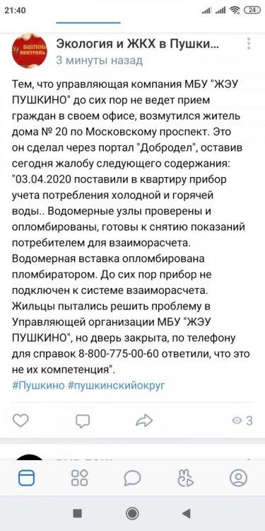 Screenshot_2020-07-10-21-40-56-478_com.vkontakte.android.jpg