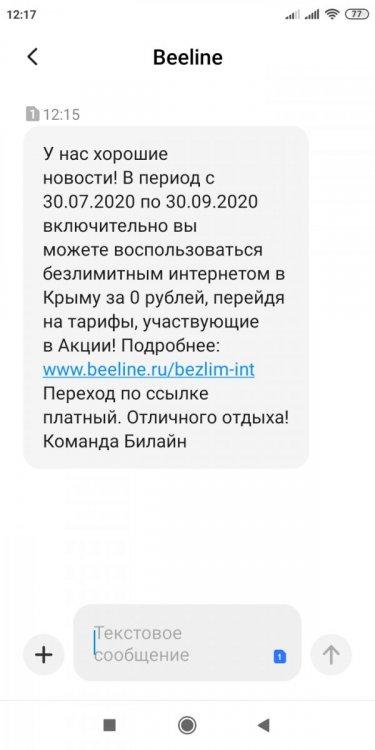 Screenshot_2020-07-31-12-17-44-704_com.android.mms.jpg
