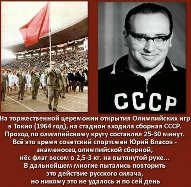Юрий Власов.jpg