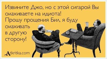 atkritka_1370384079_397.jpg.974cc1b48b976c370871479b610319d4.jpg
