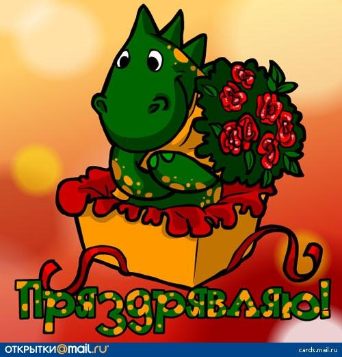 Открытка с днем рождения дракон