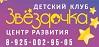 """Детский Клуб """"Звездочка"""" Развивалки от 1,6 до 10 лет - последнее сообщение от Zvezdochka-club"""